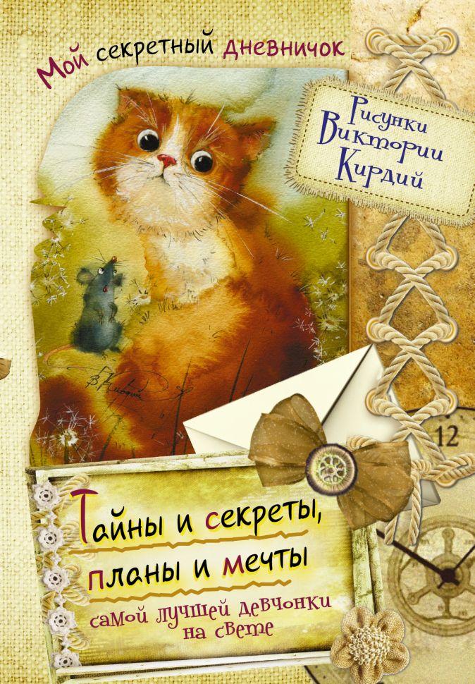 Виктория Кирдий - Тайны и секреты, планы и мечты самой лучшей девчонки на свете обложка книги