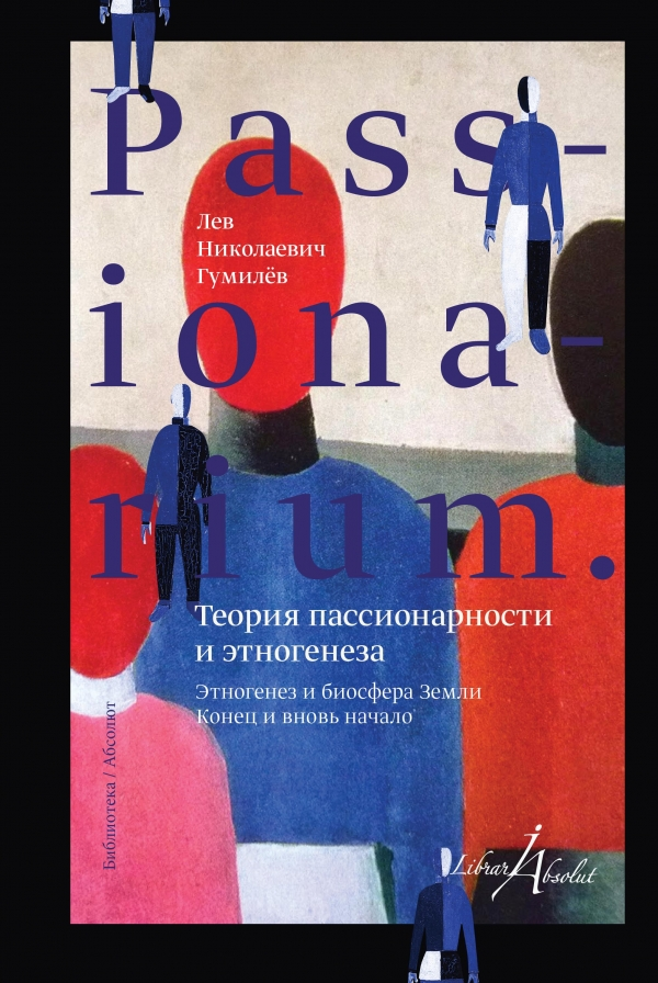 PASSIONARIUM. Теория пассионарности и этногенеза Гумилев Л.Н.