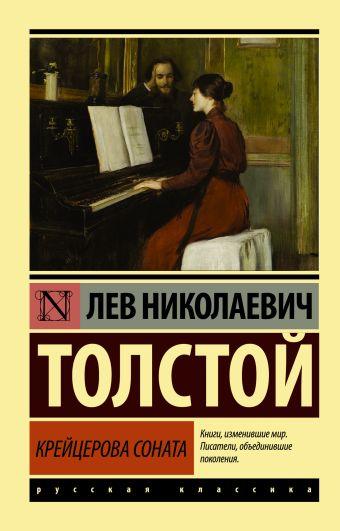 Крейцерова соната Лев Николаевич Толстой