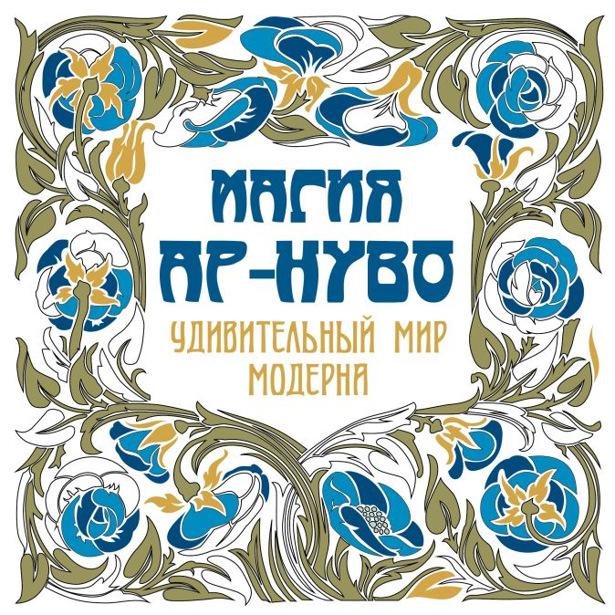 Константин Рахманов - Магия Ар-нуво обложка книги