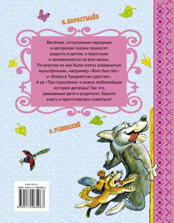 Смешные сказки Маршак С.Я., Михалков С. В., Успенский Э.Н. и др.