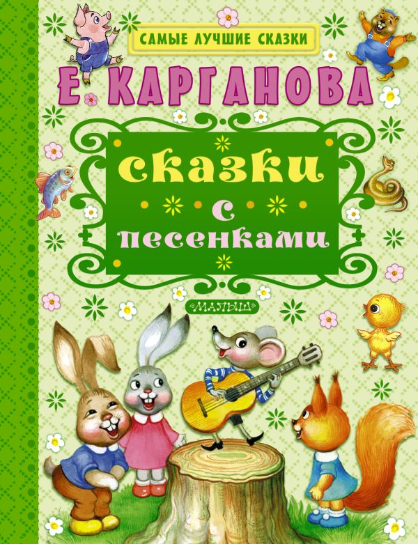 Сказки с песенками Карганова Е.Г.