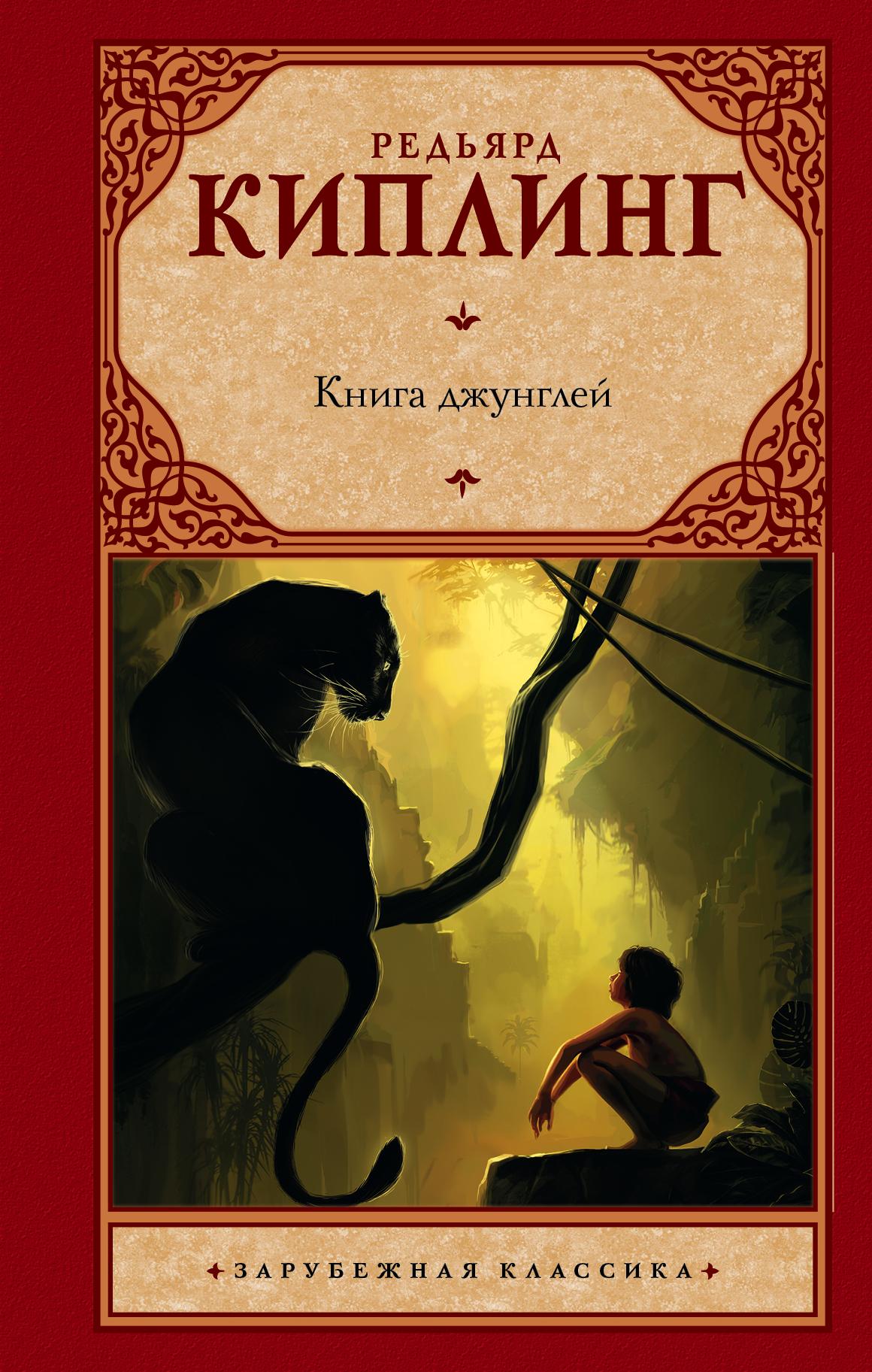 Киплинг Р. Книга джунглей фигурки игрушки prostotoys каа маугли