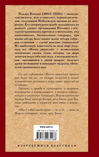 Книга джунглей Редьярд Киплинг