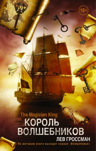 Лев Гроссман - Король Волшебников обложка книги