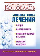 Большая книга лечения сердца, позвоночника, пищеварительной системы, женских болезней