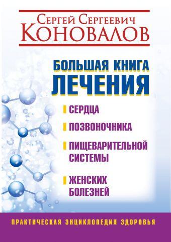 Большая книга лечения сердца, позвоночника, пищеварительной системы, женских болезней Коновалов С.С.