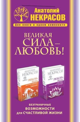Анатолий Некрасов - Великая сила - Любовь! Безграничные возможности для счастливой жизни обложка книги
