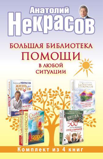 Анатолий Некрасов - Большая библиотека помощи в любой ситуации обложка книги
