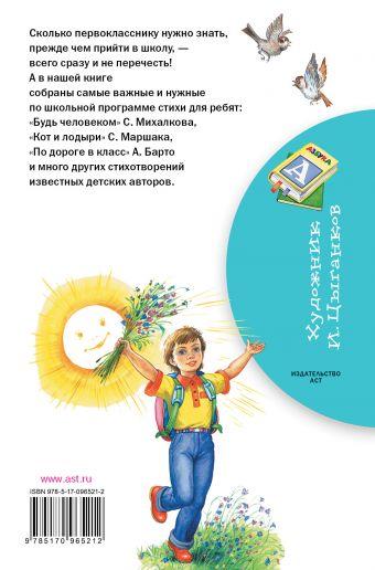 Школьные стихи С. Маршак, С. Михалков, Э. Успенский и др.