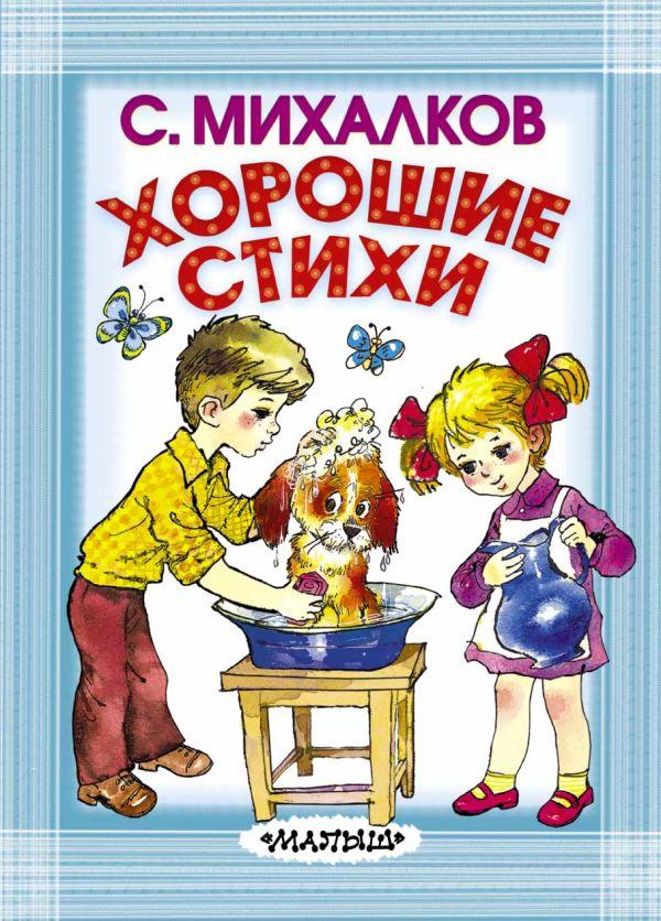 Хорошие стихи Михалков С.В.