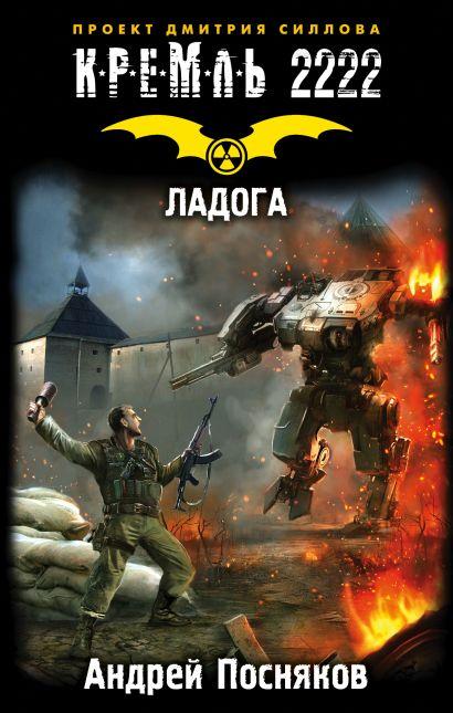 Кремль 2222. Ладога - фото 1