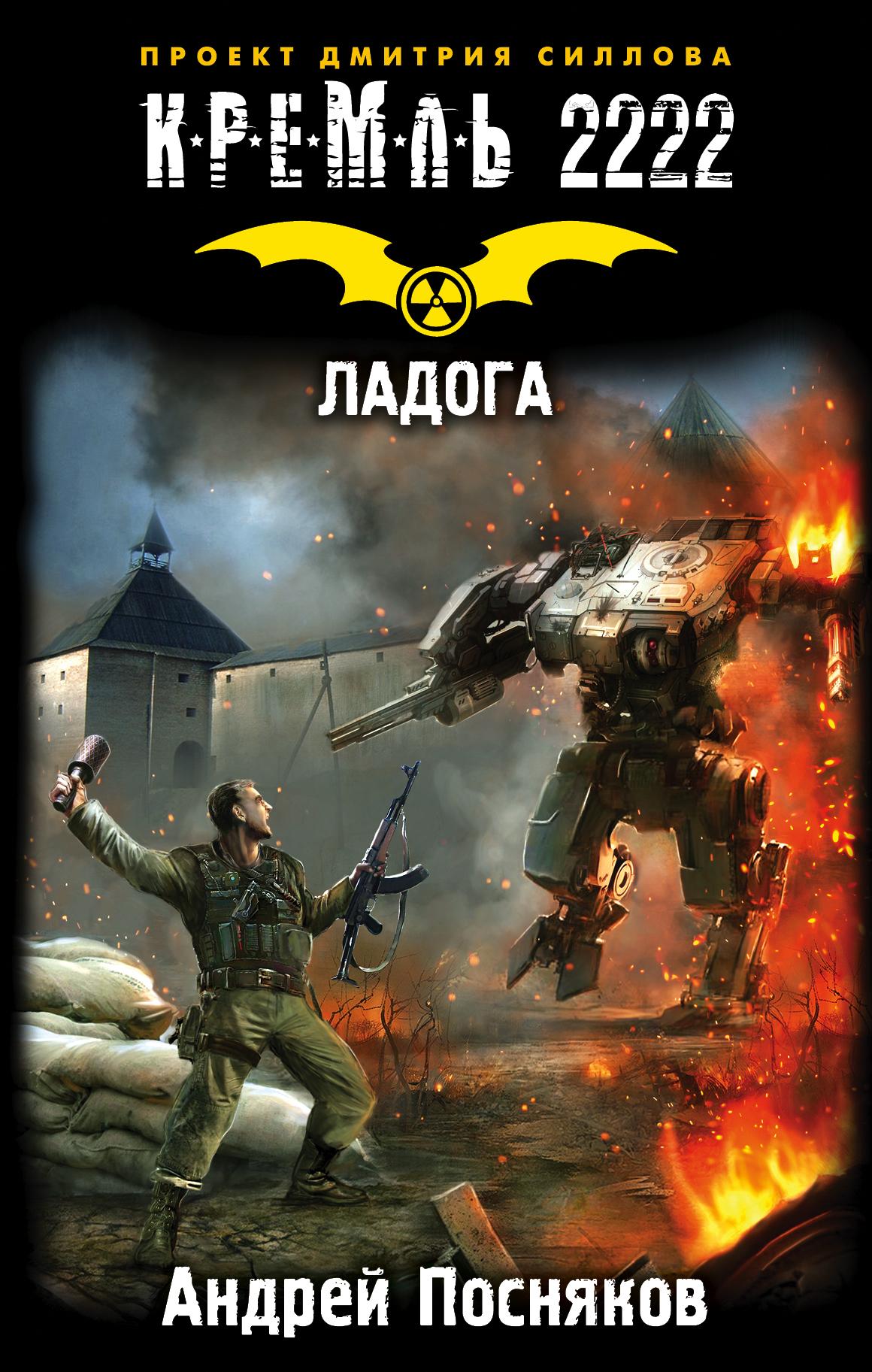 Посняков А.А. Кремль 2222. Ладога книги издательство аст кремль 2222 ладога