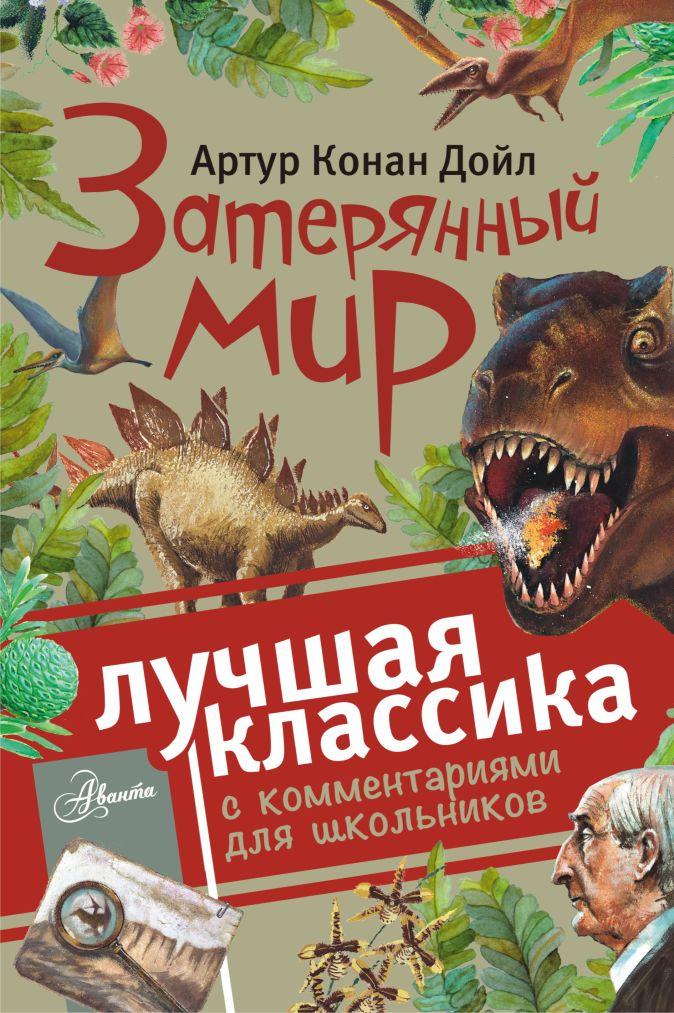Артур Конан Дойл - Затерянный мир обложка книги