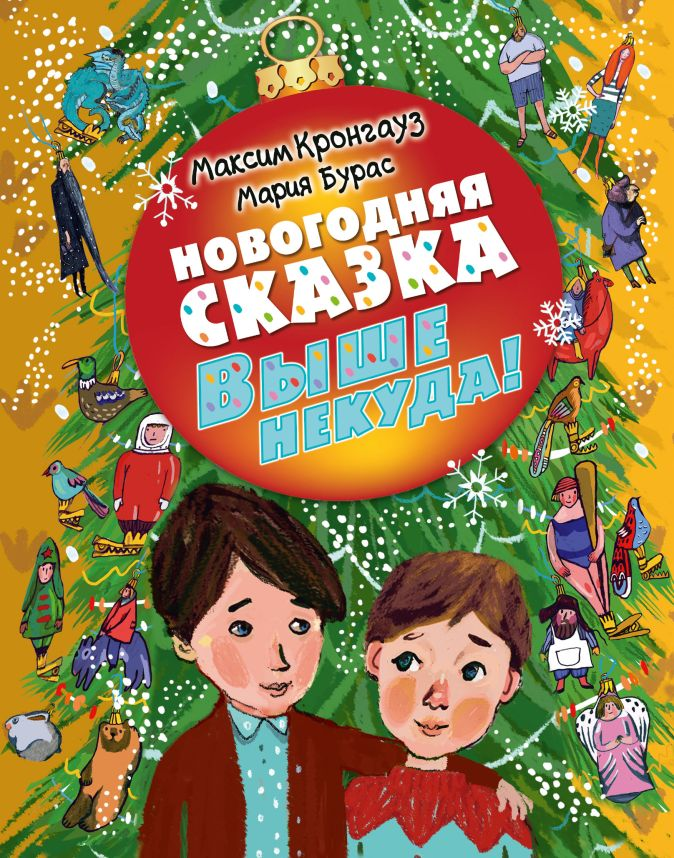 М. Кронгауз, М. Бурас - Новогодняя сказка. Выше некуда обложка книги