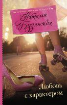 Будянская Н.А. - Любовь с характером' обложка книги