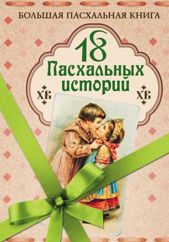 18 пасхальных историй Гоголь Н.В., Андреев Л.Н. и др.