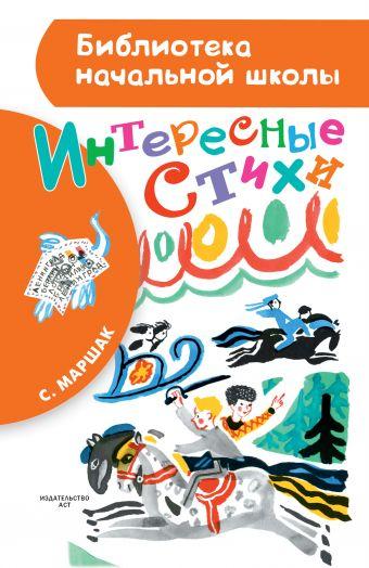 Интересные стихи Маршак С.Я.