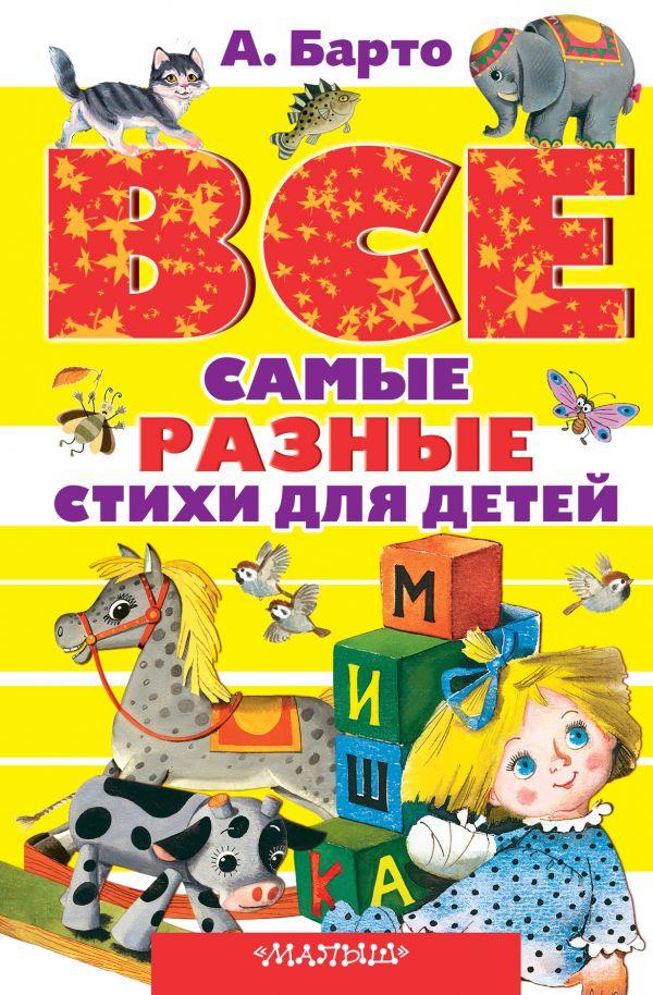Все самые разные стихи для детей Барто А.Л.