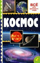 Собе-Панек М.В. - Космос' обложка книги