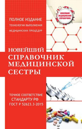 Новейший справочник медицинской сестры Савельев Н.Н.