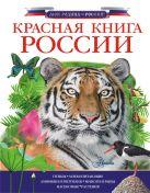 . - Красная книга России' обложка книги