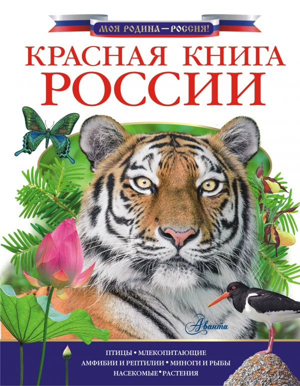 Пескова Ирина Михайловна Красная книга России