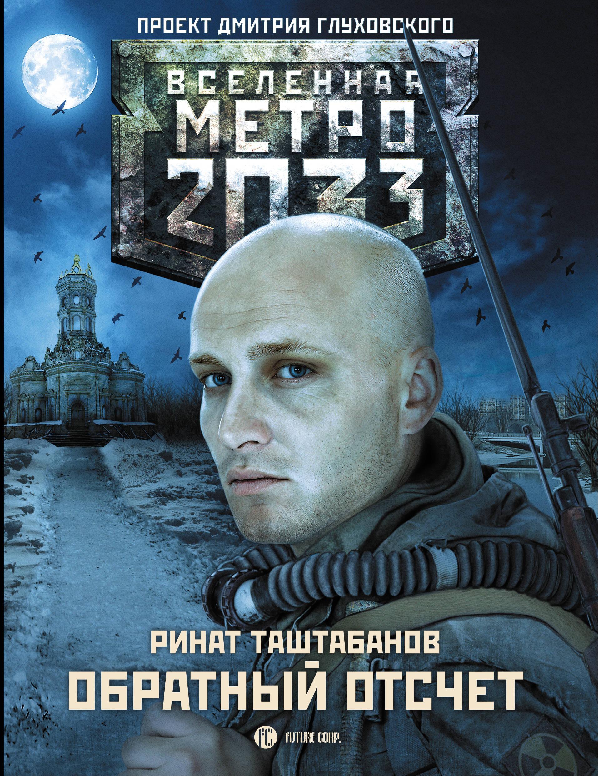 Таштабанов Р.Р. Метро 2033: Обратный отсчет шабалов д метро 2033 право на жизнь