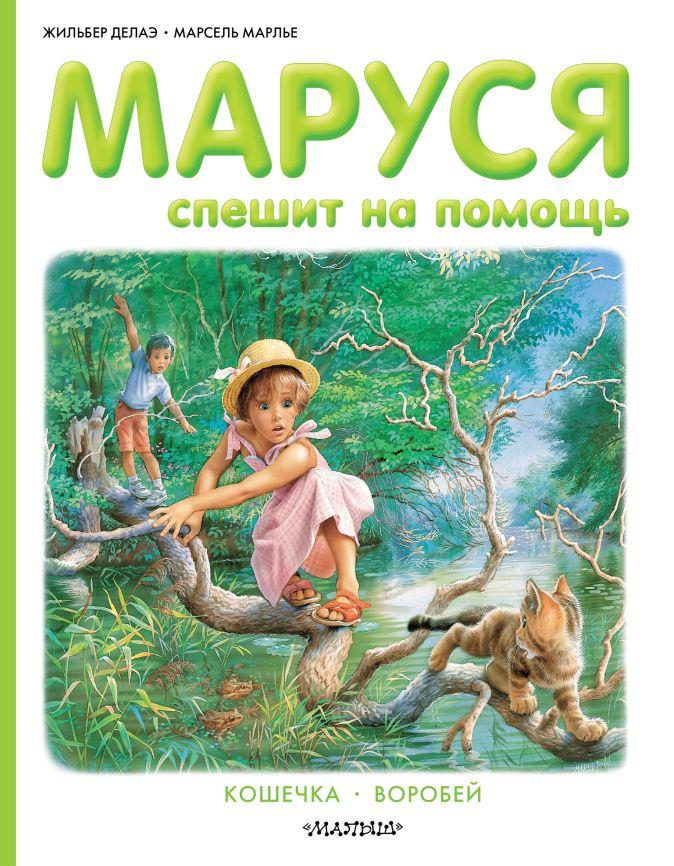 Марлье Марсель, Делаэ Жильбер - Маруся спешит на помощь обложка книги