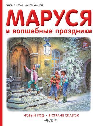 Марлье Марсель, Делаэ Жильбер - Маруся и волшебные праздники обложка книги