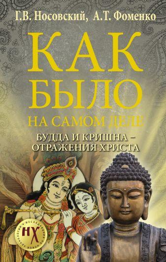 Глеб Носовский, Анатолий Фоменко - Будда и Кришна - отражения Христа обложка книги
