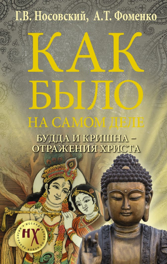 Будда и Кришна - отражения Христа Глеб Носовский, Анатолий Фоменко