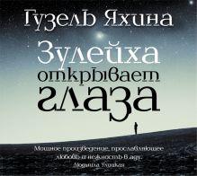 Зулейха открывает глаза (на CD диске)
