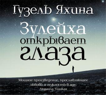 Зулейха открывает глаза (на CD диске) Яхина Г.Ш.