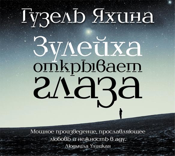 Яхина Г.Ш. -  Зулейха открывает глаза (на CD диске) обложка книги