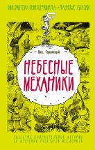 Горькавый Ник - Небесные механики' обложка книги