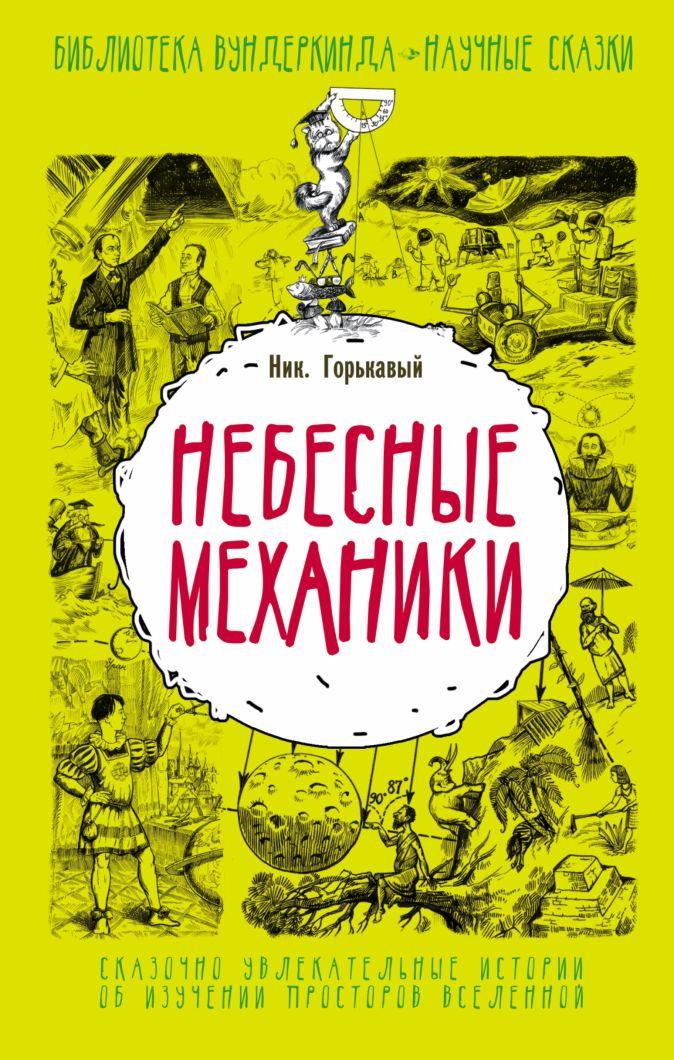 Ник Горькавый - Небесные механики обложка книги