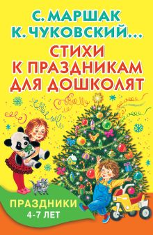 Стихи к праздникам для дошколят