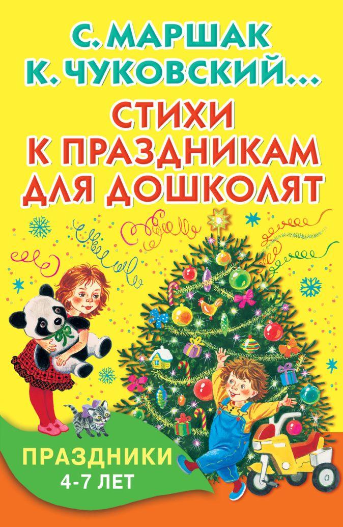 Стихи к праздникам для дошколят Маршак С.Я., Чуковский К.И., Михалков С.В.
