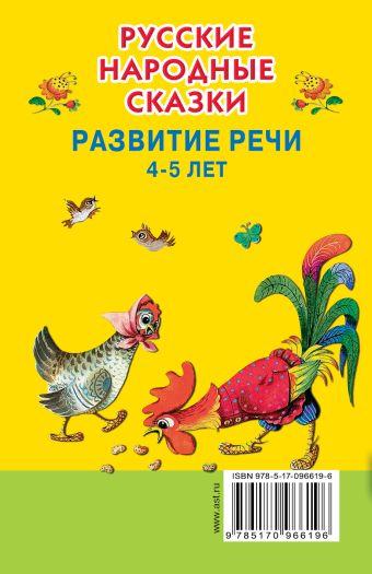 Русские народные сказки пересказ О. Капица, В. Аникин, М. Михайлов