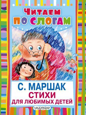 Стихи для любимых детей С. Маршак
