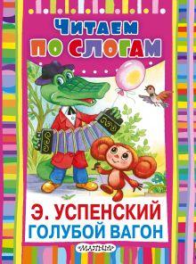 ЧитаемПоСлогам.
