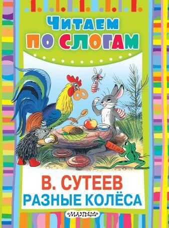 В. Сутеев - Разные колёса обложка книги