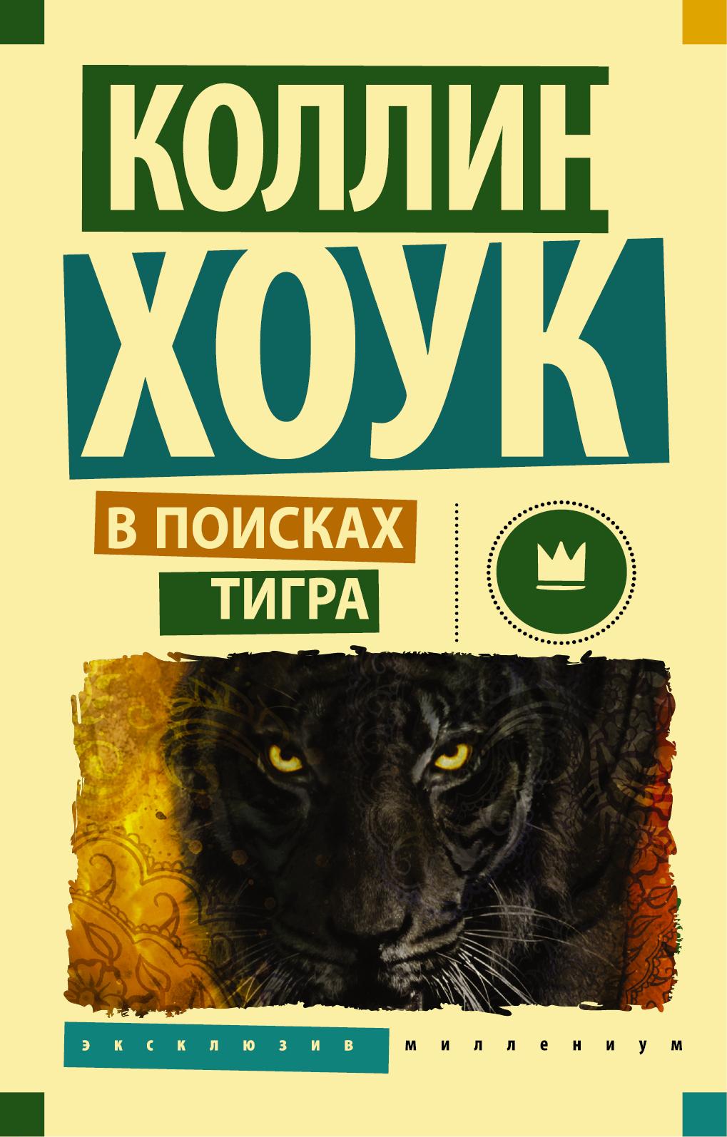 Хоук Коллин В поисках тигра хоук к в поисках тигра