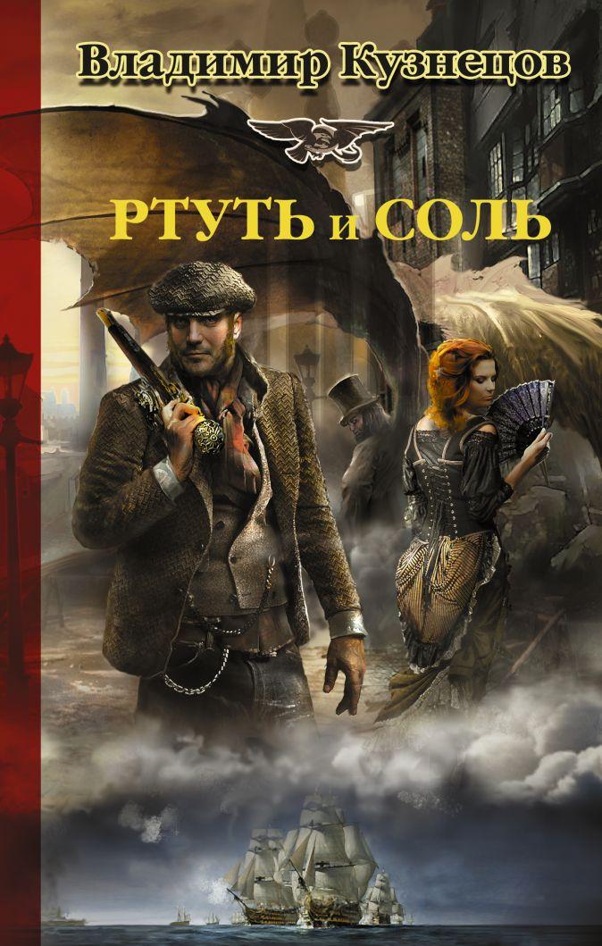 Владимир Кузнецов - Ртуть и соль обложка книги