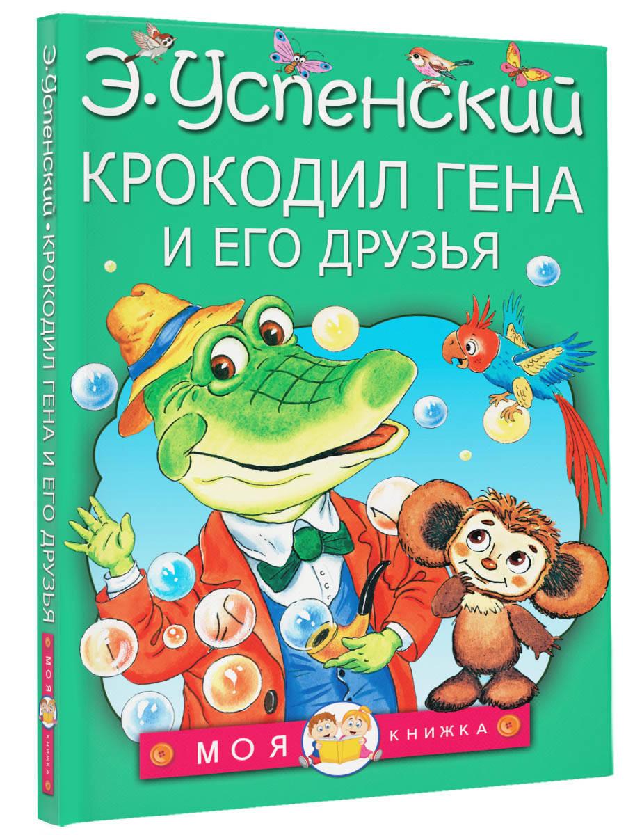 все цены на Успенский Э.Н. Крокодил Гена и его друзья