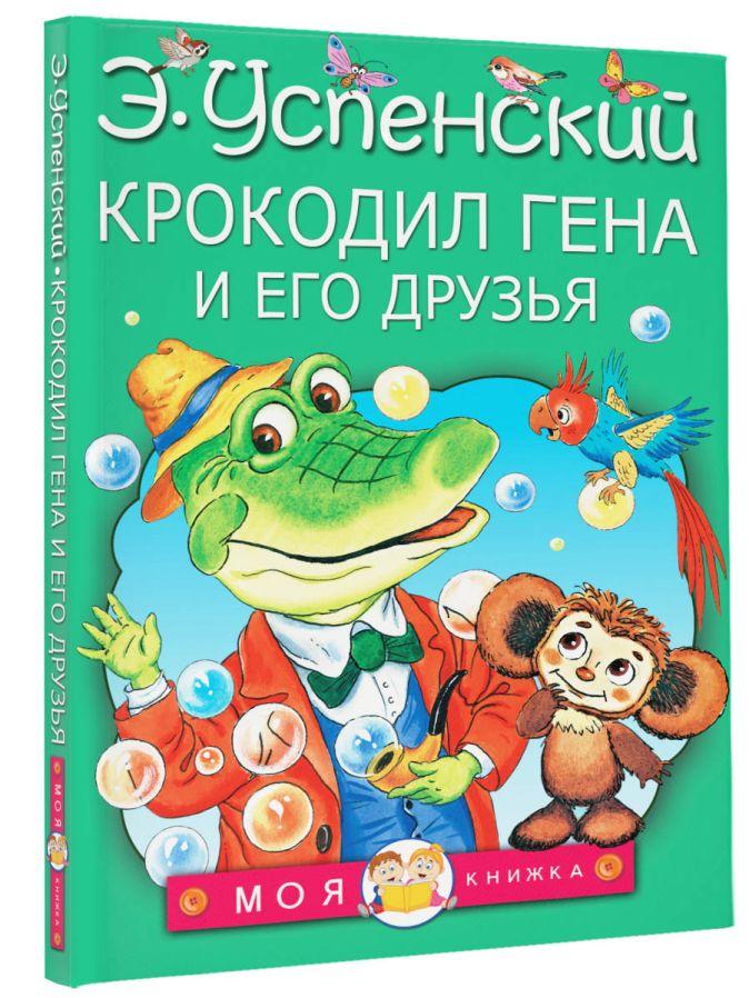 Крокодил Гена и его друзья Успенский Э.Н.