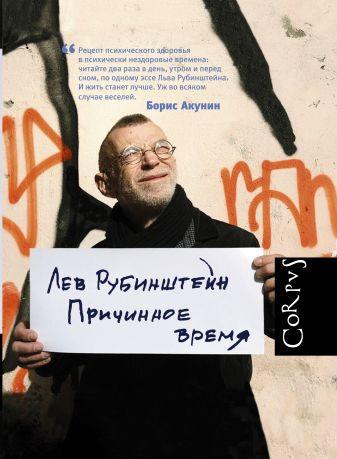 Лев Рубинштейн - Причинное время обложка книги