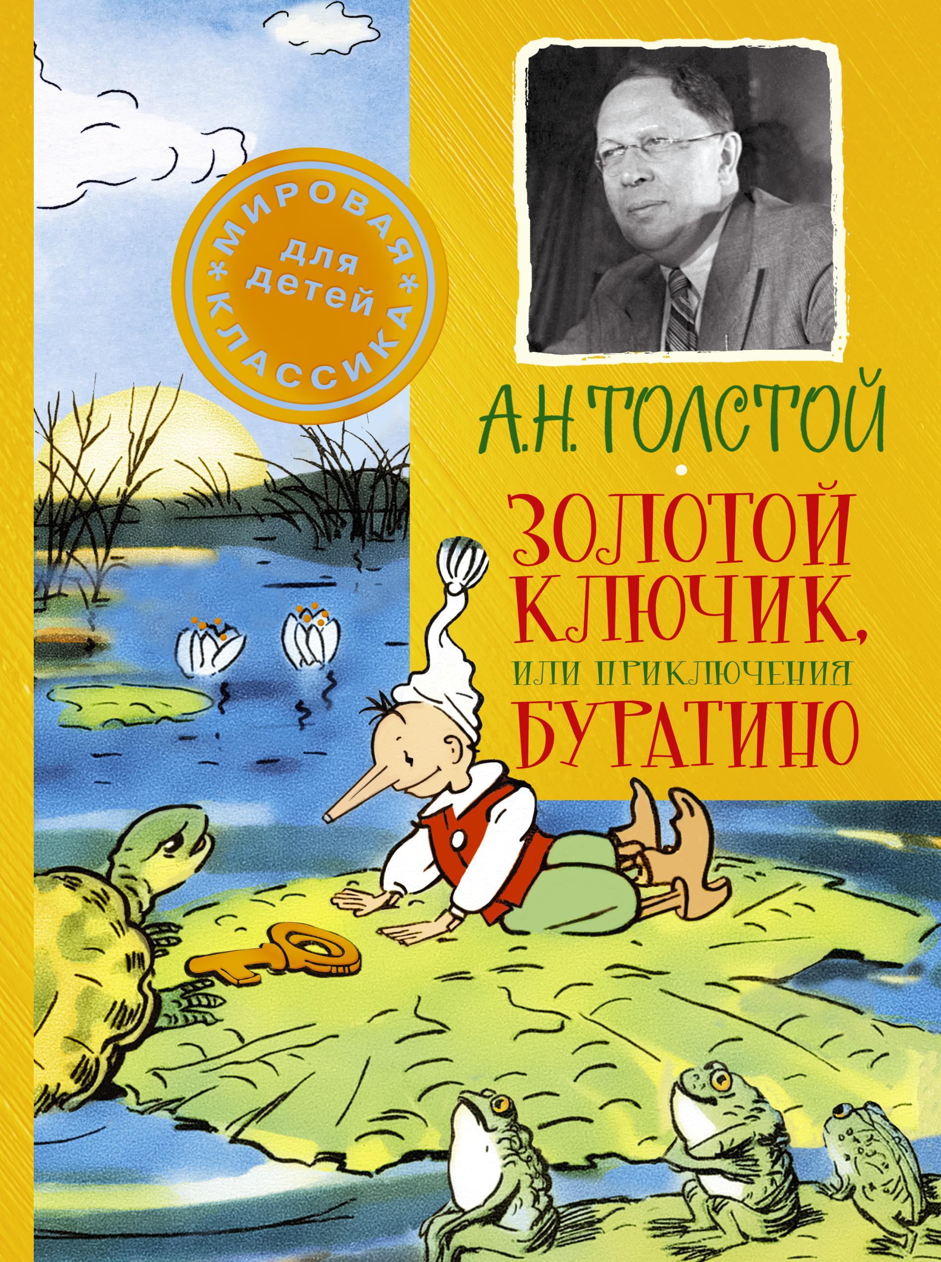 Толстой А.Н. Золотой ключик, или Приключения Буратино толстой а сорочьи сказки