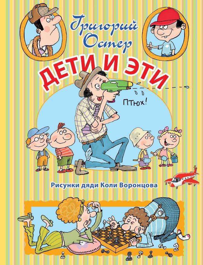 Г. Остер - Дети и Эти обложка книги